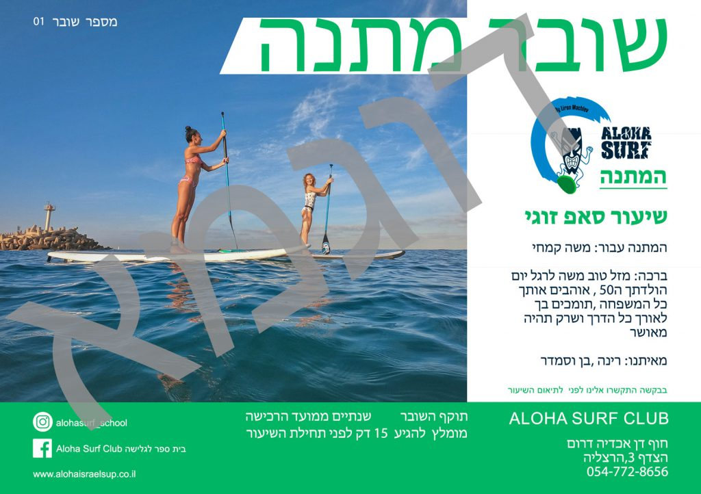 Gift voucher SUP surfing and windsurf lessons